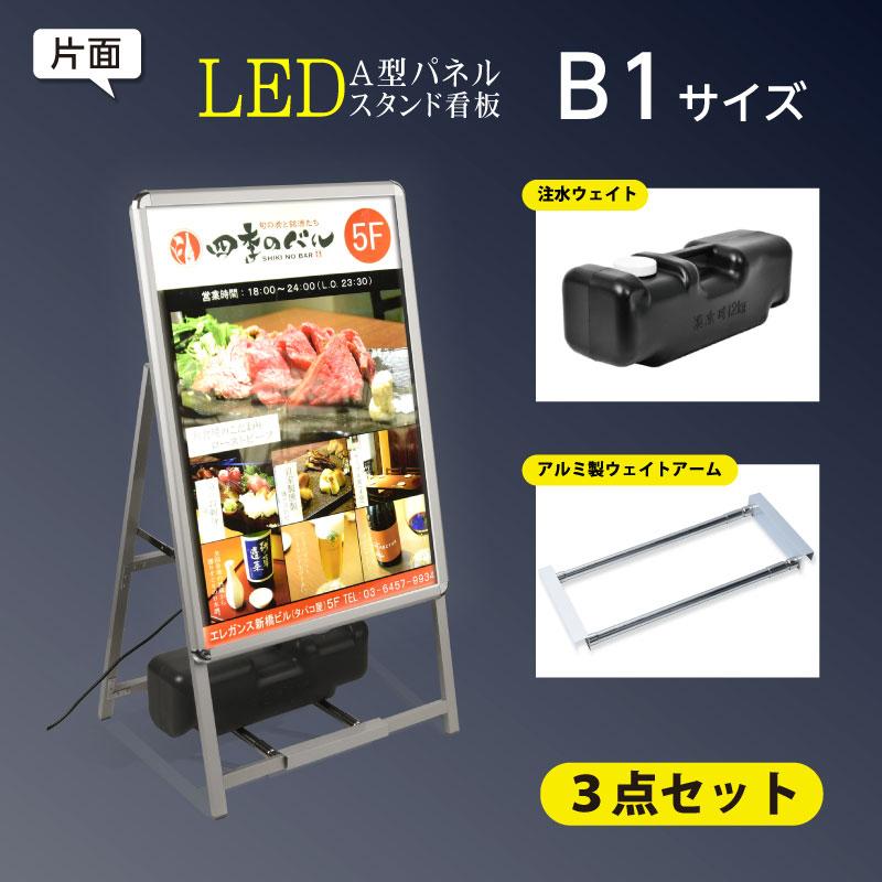 【送料無料】看板 電飾看板 光るポスターフレーム LEDパネル W795*H1430mm グリップ A看板 スタンド看板 LEDパネルグリップ式A型看板 (A型LEDライトパネル) B1 片面 省エネ シルバー色 【法人名義:代引可】 3set-alp-b1s-sv