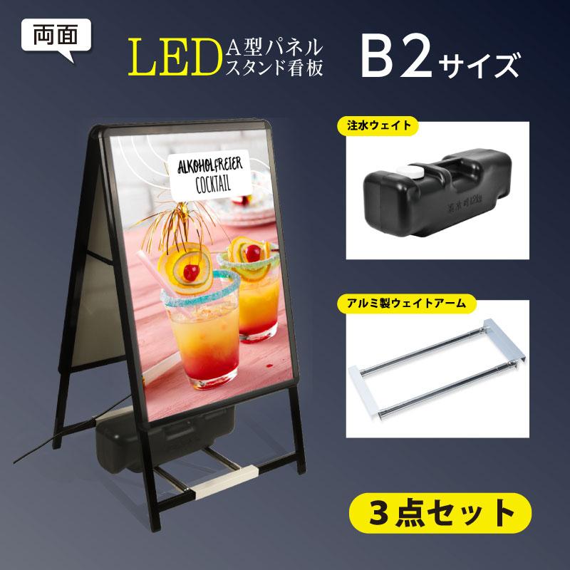 看板 電飾看板 LEDパネル 光るポスターフレーム W565*H990mm グリップA型看板 スタンド看板 LEDパネルグリップ式A型看板 A型LEDライトパネル B2 両面 省エネ ブラック色【法人名義:代引可】3set-alp-b2d-bk