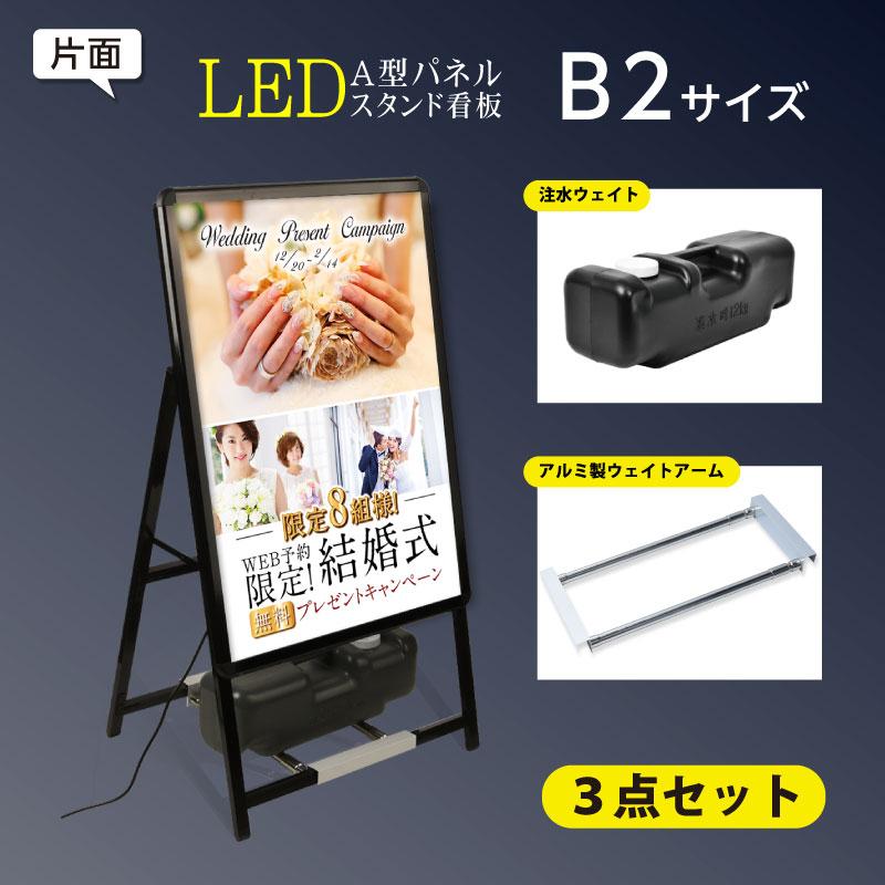 【送料無料】看板 電飾看板 光るポスターフレーム LEDパネル W580*H1020mm グリップ A型看板 スタンド看板 LEDパネルグリップ式A型看板 (A型LEDライトパネル B2 片面 省エネ ブラック色 【法人名義:代引可】3set-alp-b2s-bk