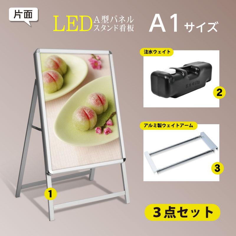 【緊急値下げ】【新商品】LED看板 A型パネル看板 (立て看板 / スタンド看板 / A看板 / 店舗用看板 / 屋外看板 / ポスター入れ替え式 / 片面看板 / 前面開閉式) LEDパネルグリップ式A型看板 A1 片面 シルバー W640mm×H1200mm 3set-lps-a1s-sv【法人名義:代引可】