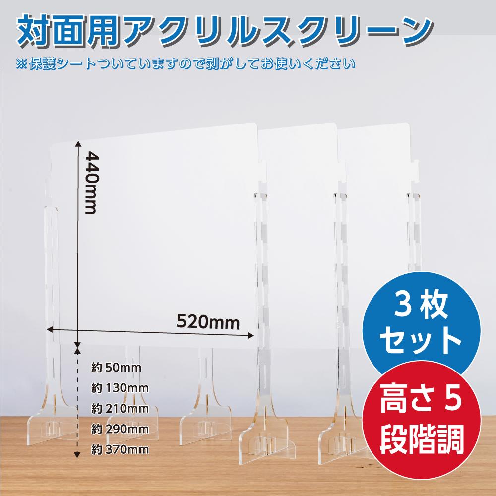 【あす楽】[3枚セット]対面用アクリルスクリーン 飛沫防止 透明アクリルパーテーション 高さ5段階調整可能 工具不要組立式 受付 [日本製造]高級キャスト板採用 衝突防止[受注生産、返品交換不可]cap-5244-3set