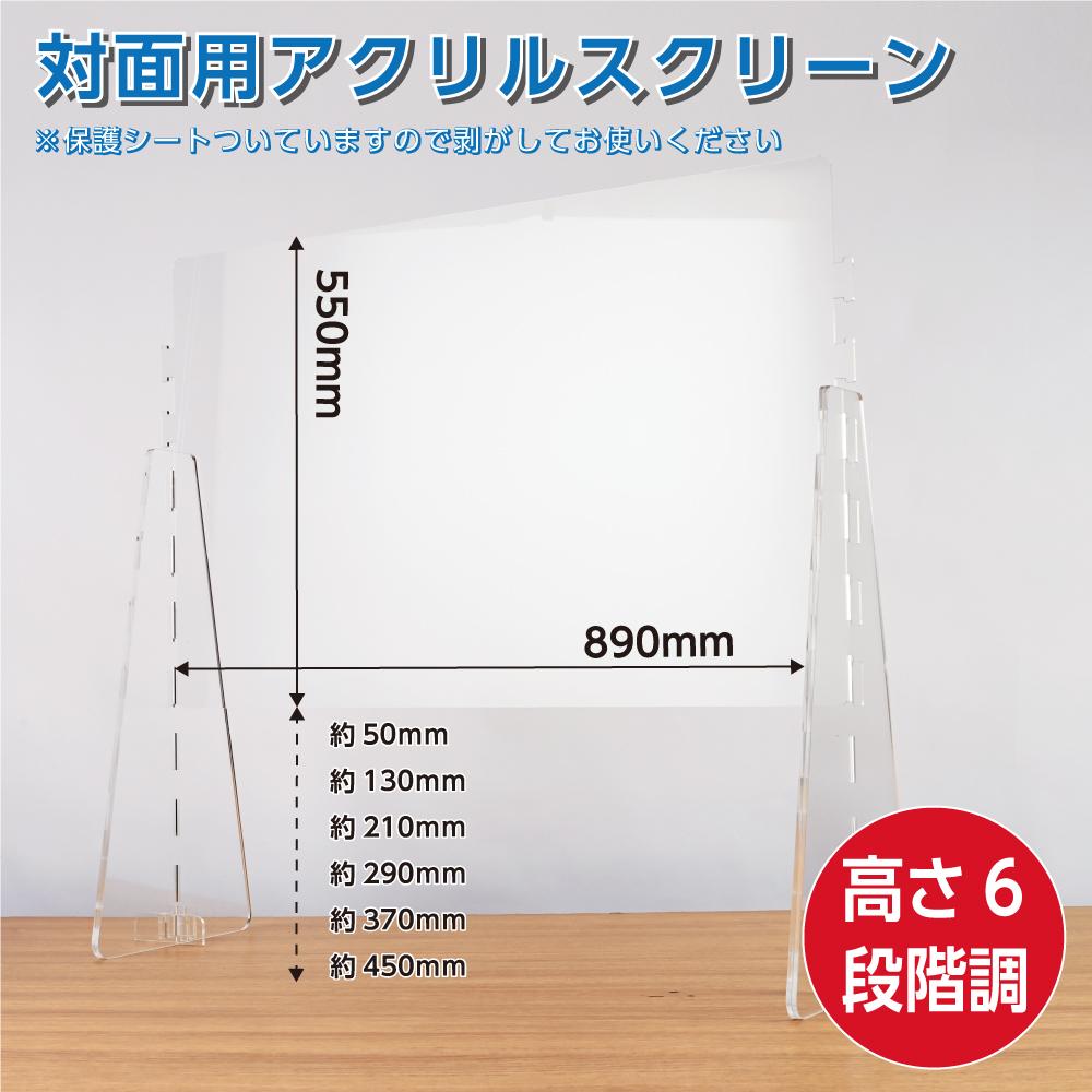 【あす楽】対面用アクリルスクリーン 飛沫防止 透明アクリルパーテーション 高さ6段階調整可能 工具不要組立式 受付 [日本製造]高級キャスト板採用 衝突防止 [受注生産、返品交換不可] cap-8955