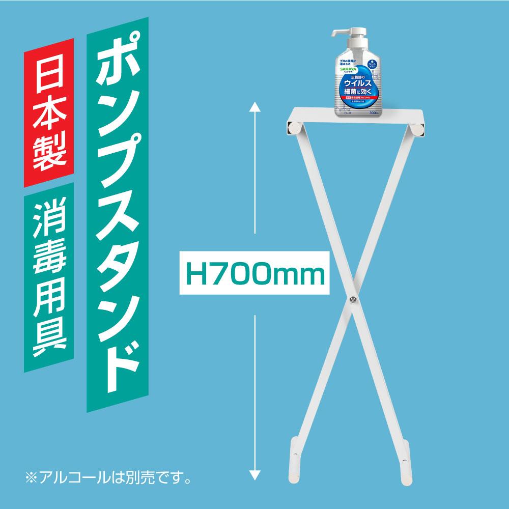 ウイルス対策 買取 衛生管理に最適な消毒液スタンド あす楽 日本製 送料無料 アルコール消毒液 ポンプ台 開店記念セール 組み立て式 アルコールスタンド aps-s700 ポンプスタンド 衛生用品