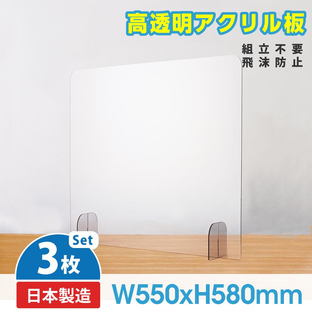 [3枚セット][日本製] 飛沫遮断 高透明アクリル板 高級キャスト板採用 W550*H580mm デスク用仕切り板 コロナウイルス 対策、衝立 飲食店 オフィス 学校 病院 薬局 組立式 [受注生産、返品交換不可][pet-r5558-3set]