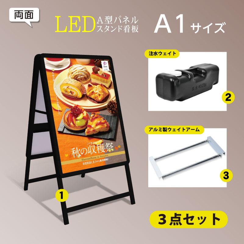 【新商品】LED看板 A型パネル看板 (ブラックバリウエイト大 ウェイトアーム3点セット / 店舗用看板 / 屋外看板 / ポスター入れ替え式 / 両面看板 / 前面開閉式) LEDパネルグリップ式A型看板 A1 両面 W640mm×H1200mm 3set-lps-a1d-bk【法人名義:代引可】