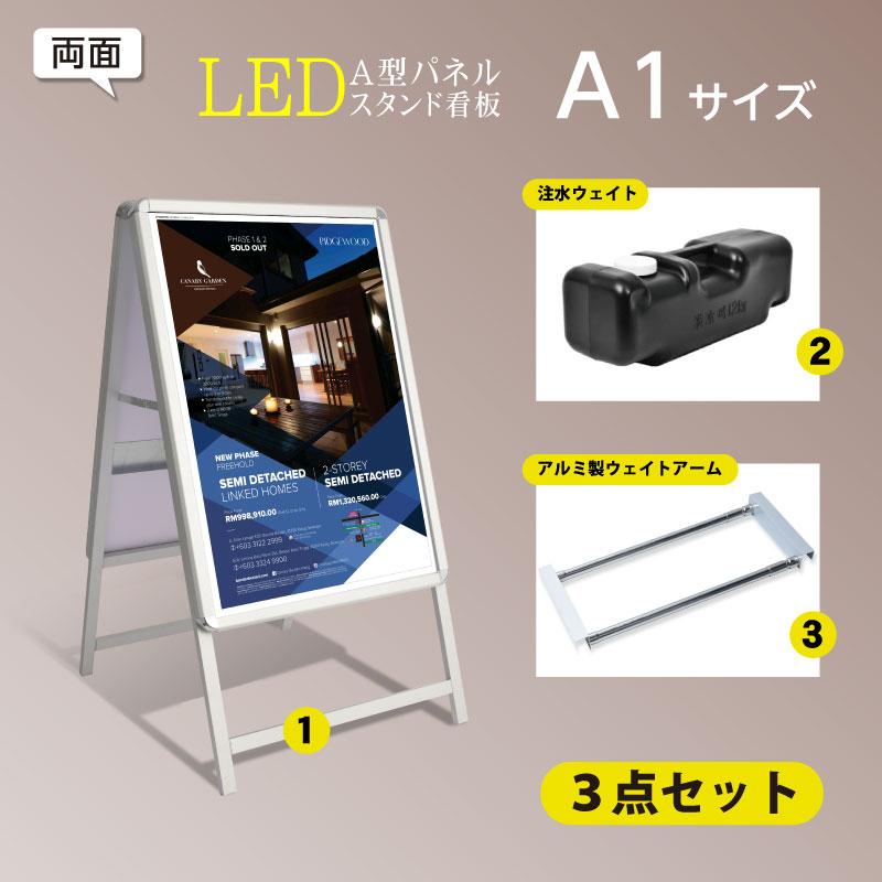 【緊急値下げ】【新商品】【送料無料】LED看板 A型パネル看板 (立て看板 / スタンド看板 / 店舗用看板 / 屋外看板 / ポスター入れ替え式 / 両面看板 / 前面開閉式) LEDパネルグリップ式 A1 両面 シルバー W640mm×H1200mm 3set-lps-a1d-sv【法人名義:代引可】