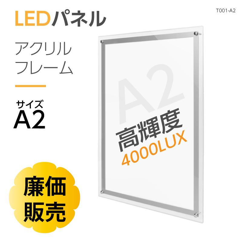 LEDライトパネル 504mm×678mm 光るポスターフレーム看板 店舗用看板 LED照明入り看板 内照式 アクリル製  屋内仕様 激薄 【法人名義:代引可】t001-a2