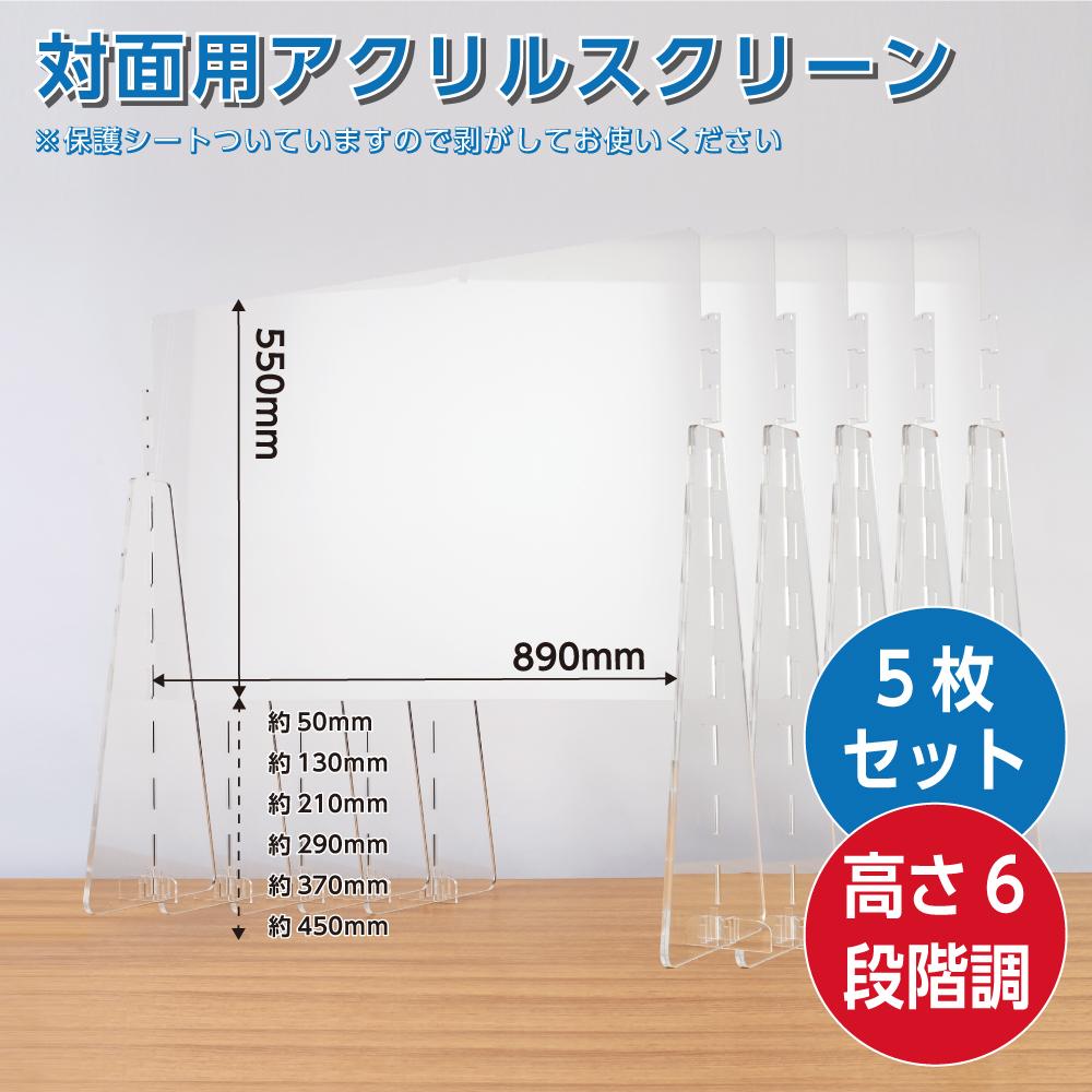 [日本製][5枚セット]高さ6段階調整可能 高透明度アクリル板採用 スクリーンW890*H550mm 衝突防止飛沫遮断 透明アクリルパーテーション 工具不要組立式飛沫防止 デスク用仕切り板 コロナウイルス 対策、衝立 飲食店 [受注生産、返品交換不可][cap-8955-5set]