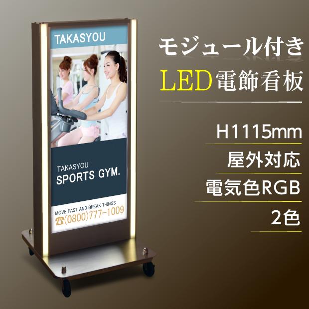 【送料無料】看板 店舗用看板 電飾看板 LED照明付き看板 内照式 LEDモジュール付き電飾スタンド ブラック W500mm×H1115mm 【法人名義:代引可】