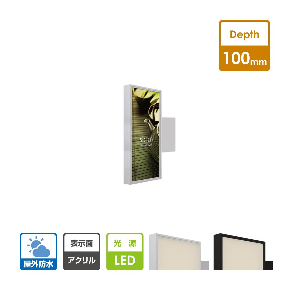 スタンド看板 袖看板 突出し看板 電飾袖看板 突出しサイン 900角 角アルミ突き出し看板 LEDモジュール付突き出し看板W450mmxH900mmxD100mm S10-450-900