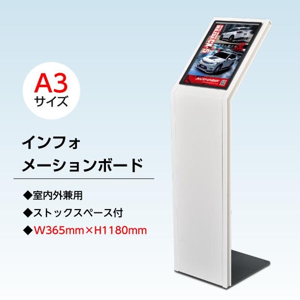 【送料無料】看板 店舗用 インフォメーションボード W365×H1180mm A3 L型スタンド看板 屋外仕様 店舗用看板 立て看板 スタンドサイン マルチメディアスタンド 立て看板案内スタンド CDS-A70