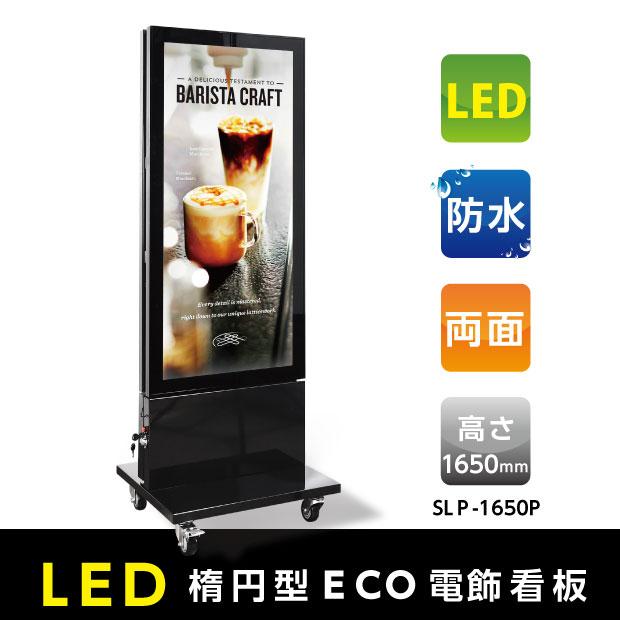 (薄型電飾スタンド看板)屋外防水 W600mm*H1650mm 開閉式LEDライトパネル 防水 導光板 電飾スタンド看板 LED電飾看板 スタンド看板 屋外対応 (代引不可) SLP-1650P