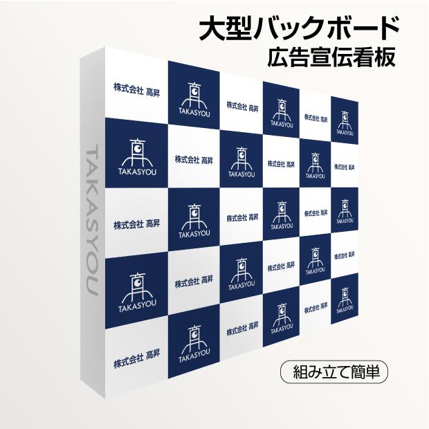 【送料無料】大型バックボード3x4 展示会、イベント、ショールーム 広告宣伝看板 記者会見用バックパネルにもオススメ印刷面の素材 加工できる 室外対応可能 取付簡単 バックボードBBD-3X4