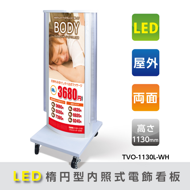 【送料無料】看板 店舗用看板 電飾看板 スタンド看板 LED看板 LED付内照式電飾スタンド(楕円型) 両面表示 ホワイト W485mmxH1130mm 【法人名義:代引可】