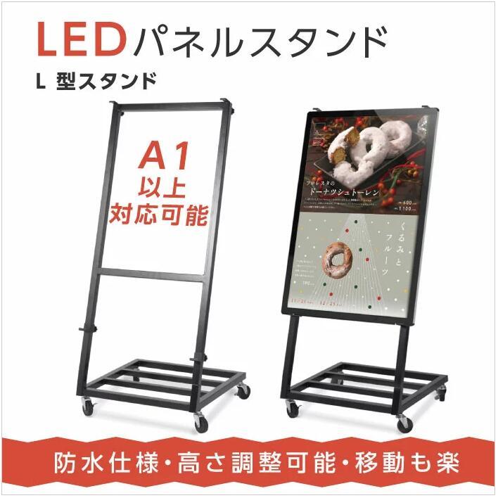 LED壁付パネル専用スタンド 多機能 W500mm×H1360mm A型看板 操作簡単 防水 黒 屋外対応可能 ポスター展示 重り 風対策 転倒防止PS-01