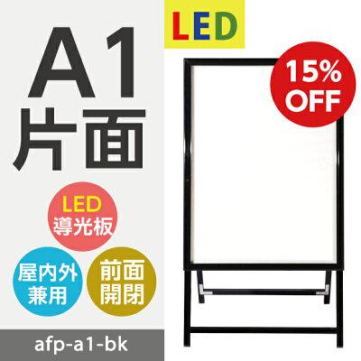 【送料無料】看板 店舗用看板 LED照明入り看板 内照式 屋外対応 前面開閉式 屋外仕様・A型LEDパネル看板 A1 片面 ブラック afp-a1-bk【法人名義:代引可】