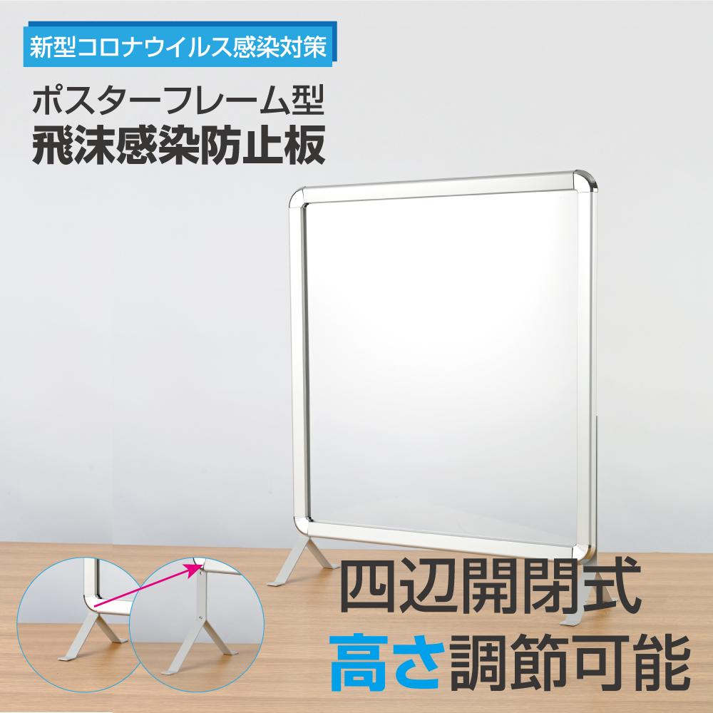 [日本製]2段階調整OK 組立式 飛沫防止 開閉式ポスターフレーム型 W600mm 透明アクリルパーテーションポスター掲載対応 受付 カウンター[gap-6074]