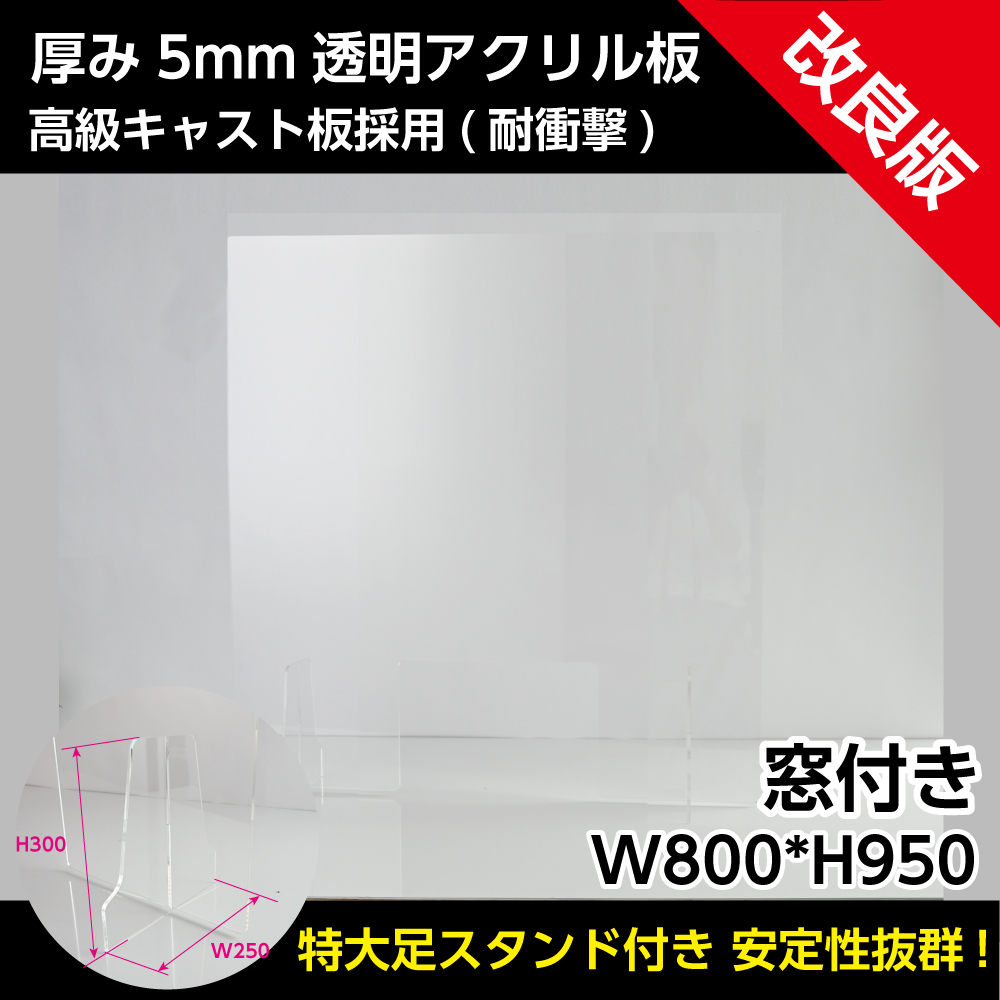 [日本製造]高級キャスト板採用 コロナウイルス対策 飛沫感染対策 設置簡単! 透明アクリルパーテーション 衝突防止 国内生産 飲食店 オフィス カウンター席 飛沫感染防止 板厚(5ミリ)スタンド付きW800*H950 kap-r8095-m25