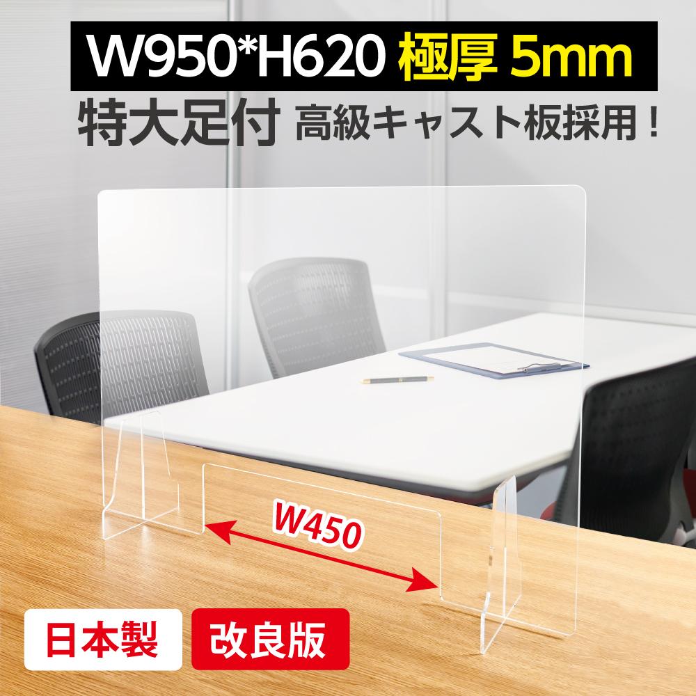 [あす楽] [日本製]高級キャスト板採用 衝突防止 W450mm窓付き W950*H620mm飛沫防止 透明 アクリルパーテーション デスク用仕切り板 、コロナウイルス 対策 、衝立 飲食店 オフィス 学校 病院 薬局 角丸加工 組立式 [受注生産、返品交換不可][kap-r9562-m45]