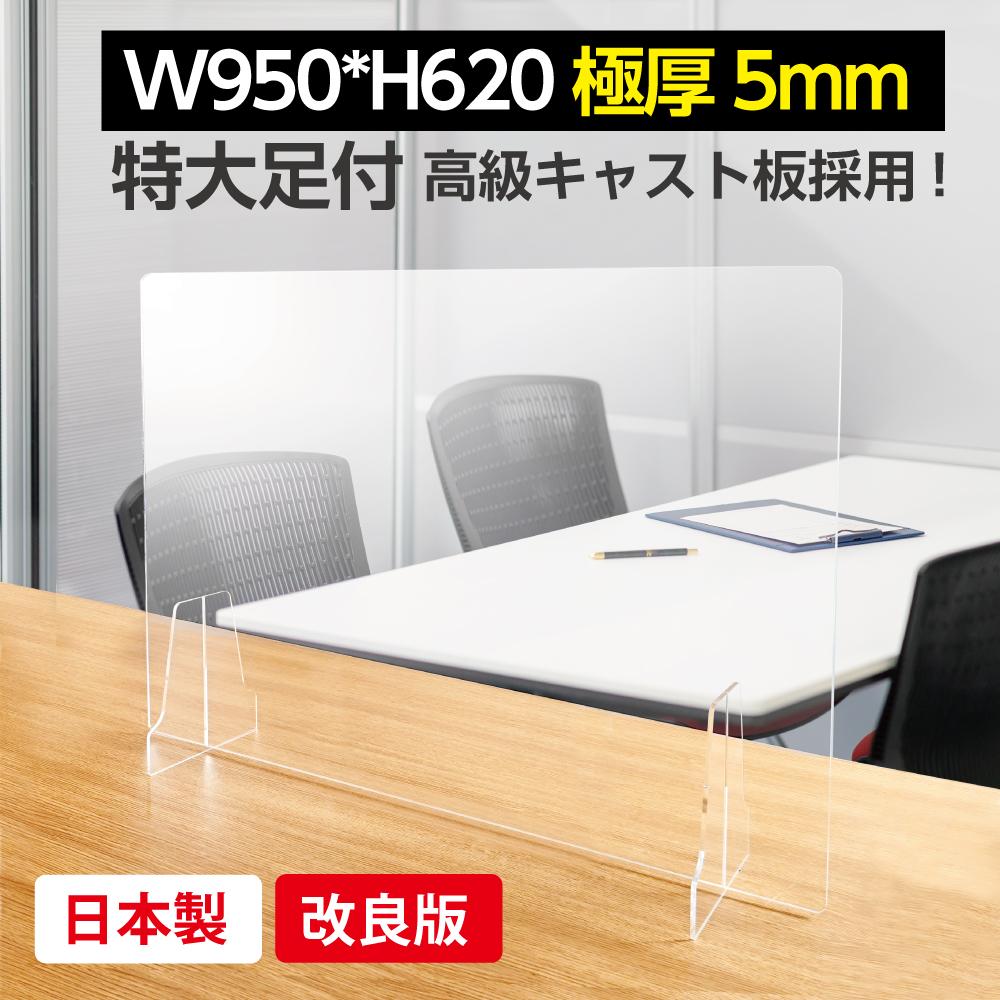 [あす楽] [日本製]高級キャスト板採用 衝突防止 W950*H620mm飛沫防止 透明 アクリルパーテーション デスク用仕切り板、コロナウイルス 対策 、衝立 飲食店 オフィス 学校 病院 薬局 角丸加工 組立式 [受注生産、返品交換不可][kap-r9562]