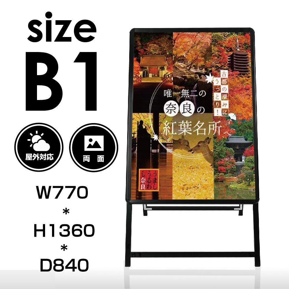 【送料無料】看板 店舗用 ブラック ポスターパネルスタンド B1 両面 シルバー H1360mm フレーム幅32mm A型看板 A型スタンド看板 パネルスタンド 店舗用看板 屋外 ポスターフレームスタンド 看板 グリップ式A型看板 【法人名義:代引可】kjc-b1-d