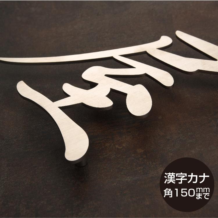 スタッド付き 切り文字 バラ文字【漢字・ひらがな・カタカナ】(大サイズ)角150mm[ステンレス ヘアラインt2.0]屋外対応!
