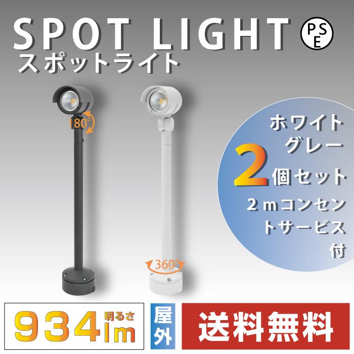 【送料無料】【2個セット】【PES】一体LEDアームスポットライ 2mコンセントサービス付 屋外用 防雨対応 LED照明器具  AC100V(50/60HZ) 消費電力15W相当 電球色(3000K) グレー/ホワイト G1674G_G1674W-2P