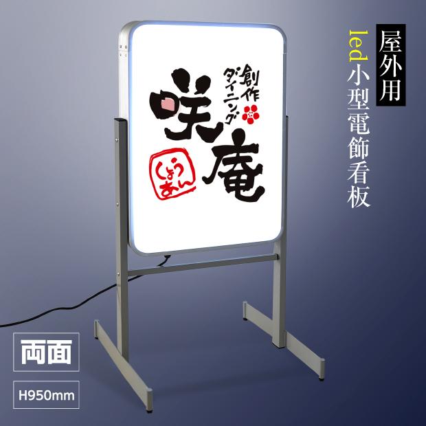 【緊急値下げ】【送料無料】 看板 店舗用看板 電飾看板 和風 看板 LED照明入り看板小型電飾スタンド看板 両面式 LEDエッジライト式スタンドサイン W450mm*H950mm【法人名義:代引可】 GSR50-950