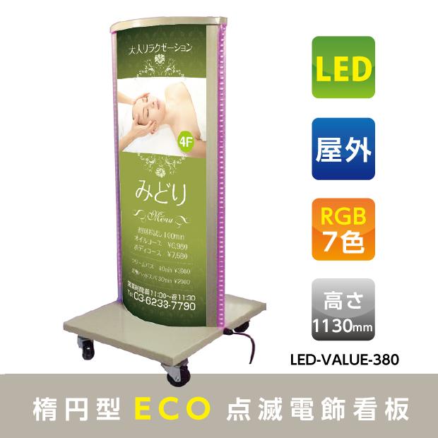 (LEDイルミネーション看板)看板 店舗用看板 照明付き看板 内照式 屋外対応 防水 両面表示 ECO点滅電飾スタンドRGB7色(楕円型) W400mmxH1130mm【法人名義:代引可】