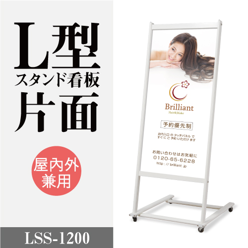 (L型スタンド看板)看板 W500mm×H1200mm 店舗用看板 スタンドサイン 屋外使用可能 ポスター面板差替え式 片面表示 【法人名義:代引可】