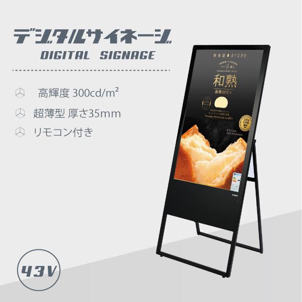 【送料無料】デジタルサイネージ 43型スタンド付 液晶ディスプレイ W534mm×H946mm 超薄型 オフィス用品 看板 デジタル 電子看板 電飾看板 店舗看板 立て看板 サイネージディスプレイ A型スタンド tv-43-bk【代引不可】