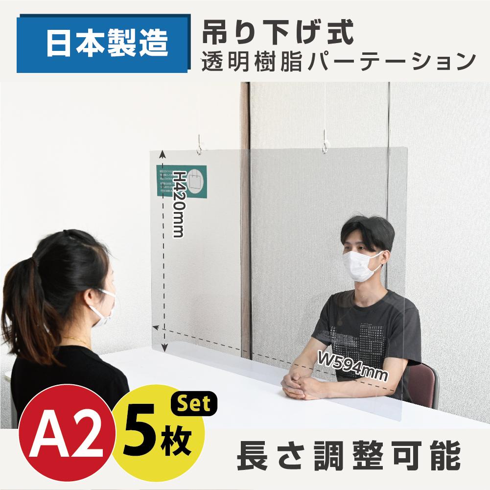 [日本製][5枚セット] 飛沫感染防止用吊り下げ式ガードフィルム (吊下金具・留め具付) A2(W594*H420mm) (店舗用品/レジ回り用品/カウンター備品)感染症予防対策グッズ、説明書付き(wap-a2-5set)