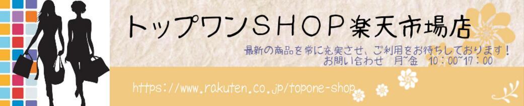 トップワンSHOP楽天市場店:弊店は最新の商品を常に充実させ、ご利用を待ちしております