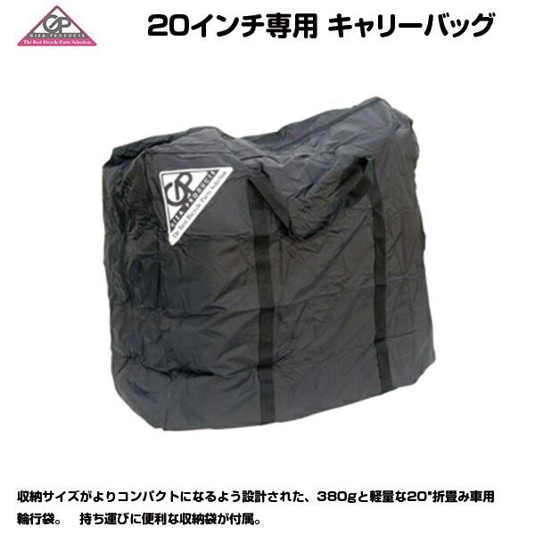【楽天市場】折り畳み自転車用 キャリーバッグ(16~20インチ用 ...