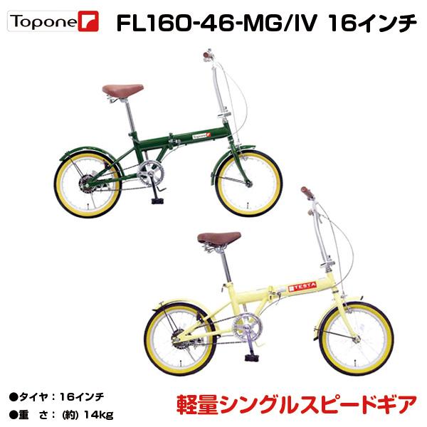 折りたたみ 自転車 16インチ 折り畳み自転車 自転車 16インチ ミニバイク ミニチャリ コンパクト FL160-46 人気 お勧め 超軽量 TOPONE トップワン おしゃれ おすすめ【自転車小】