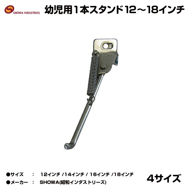 【楽天市場】【送料無料】自転車 スタンド 幼児車用片足 ...