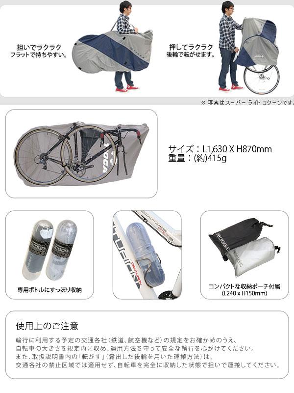 【楽天市場】自転車 輪行袋 自転車 持ち運び カバン バッグ ...