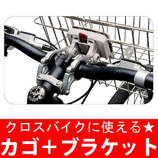 """自行車和山地自行車筐""""易於安裝,超級有用 !當您不使用可拆卸 !在手柄安裝,因為沒有前面的承運人 !' 機上盒 220 車 + ybk01000 支架 02P01Mar15"""