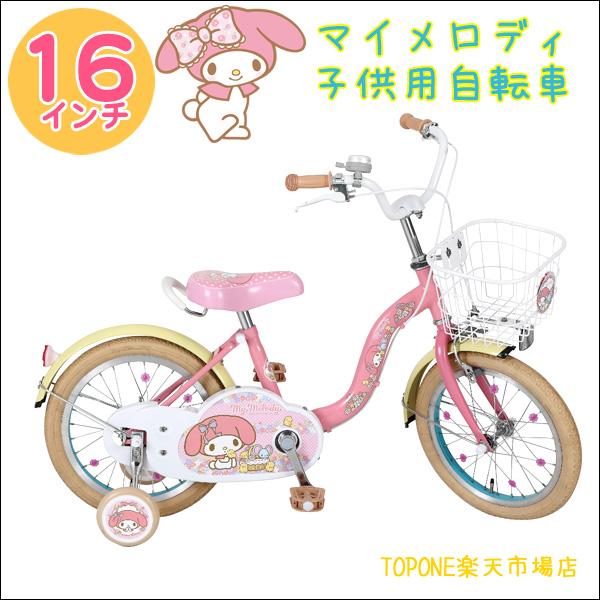 自転車 子供用自転車 16インチ マイメロディ パステルカラー