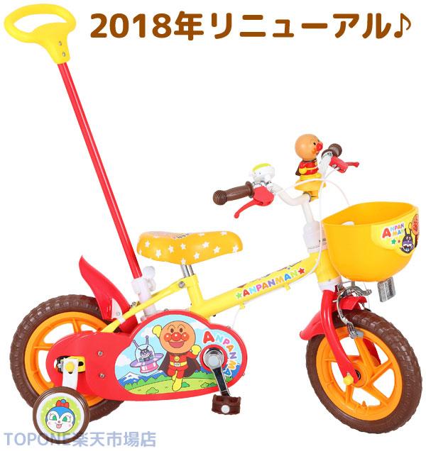 【リニューアル】それいけ!アンパンマン12D(1260) 12インチ子供用自転車【組立完成車】キャラクター自転車 カジキリ オレンジ 赤【エム・アンド・エム株式会社】【ジョイパレット】【M&M】[D]