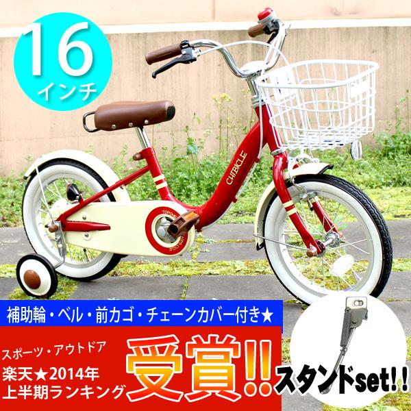 【スタンドset】子供用自転車 16インチ 自転車 キッズ ジュニア 幼児用自転車 自転車 CHIBICLE チビクル 子供用自転車 子供用自転車 男の子 女の子 MKB16-34【自転車小】【e】