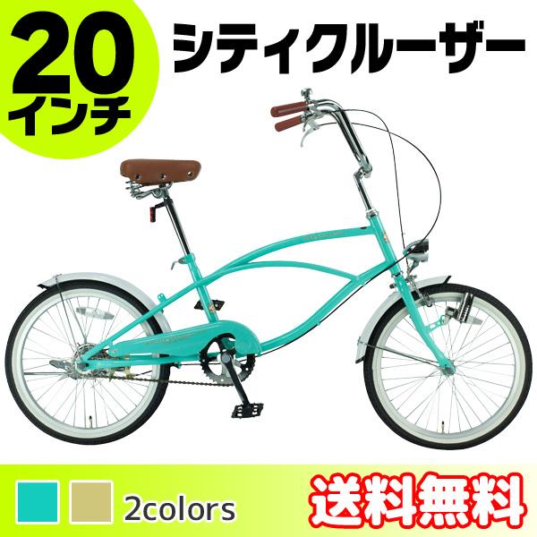 【送料無料】自転車 20インチ シティクルーザー 自転車 小径 シングルギア TOPONE 自転車 ビーチクルーザー 自転車 CC200-68