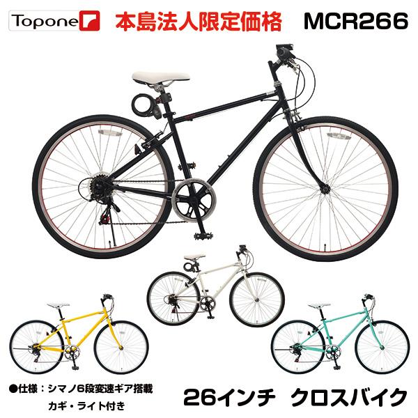 【法人宛専用】【送料無料】自転車 クロスバイク 26インチ 6段変速 自転車 カギ ライトセット 26インチ クロスバイク シンプル 自転車 シマノ製6段変速 TOPONE クロスバイク MCR266-29