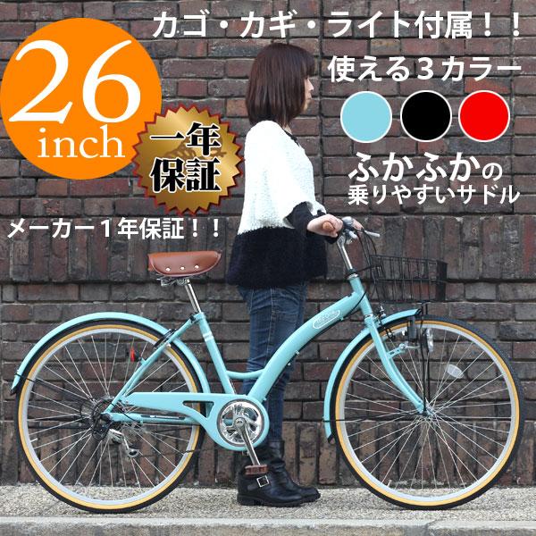 26インチ 自転車 シティサイクル 自転車 26インチ シティサイクル カゴ ライト カギ 付 自転車 カゴ付 新生活 自転車 6段変速 おしゃれ ギア付 T-CCB266-43【自転車大】