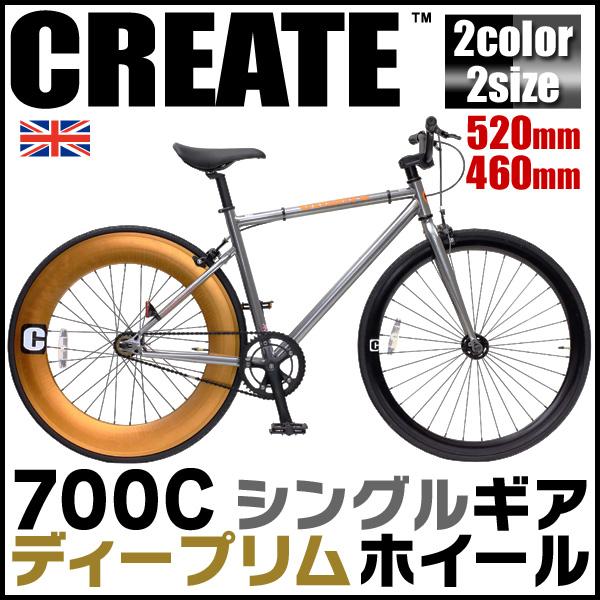 【送料無料】700Cクロスバイク シングルギア ディープリム メンズ レディース 街乗り おしゃれ スポーツ スタイリッシュ ブラック シルバー C100【クリエイトバイク】【CREATE Bikes】