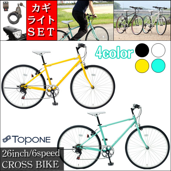 自転車 クロスバイク 26インチ 自転車 カギ ライトセット 26インチ クロスバイク シンプル 自転車 シマノ製6段変速 TOPONE クロスバイク MCR266-29