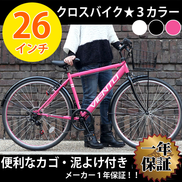 自転車 クロスバイク カゴ付 26インチ 自転車 トップワン 6段変速 カゴ 泥除け クロスバイク TOPONE 自転車 新生活 26インチ 自転車 シティサイクル T-MCA266-43