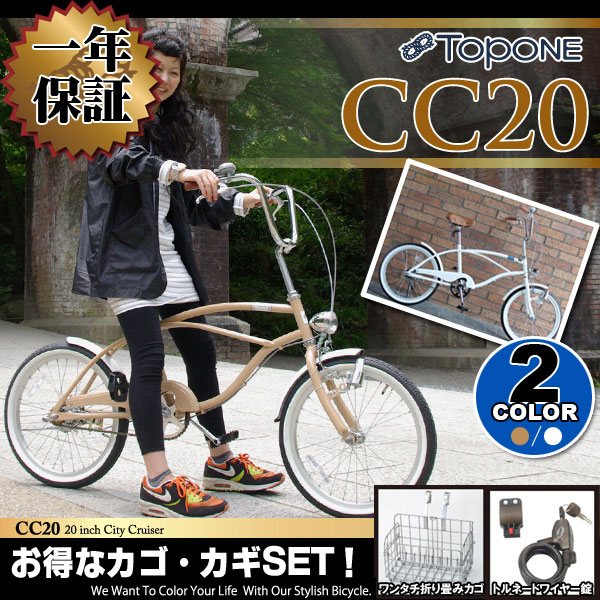 Bike 20 Inch Beach Cruiser Bicycle Small Size Minibero Single Topone Basket With Cc20