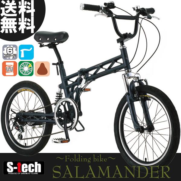 【送料無料】SALAMANDER(サラマンダー)アルミ20インチ折りたたみ自転車(マットブラック)【20-6FDS-FSB】【シマノ6段変速ギア・Wサスペンション・アルミフレーム・つや消しフレーム】S-TECH(サカモトテクノ)