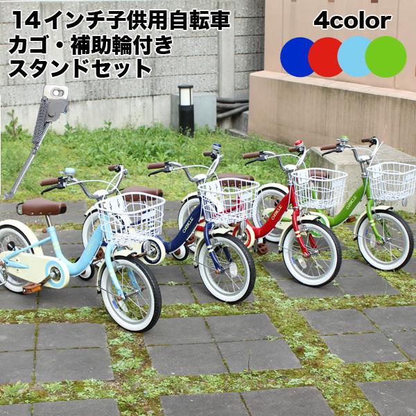 【スタンドset】子供用自転車 14インチ 自転車 キッズ ジュニア 幼児用自転車 低床フレーム 自転車 CHIBICLE チビクル 子供用自転車 子供用自転車 男の子 女の子 MKB14-34【e】